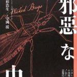 「邪悪な虫」<エイミースチュワート>を読んだ感想。虫嫌いが増長するコラム本。