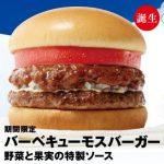 モス 夏だけのモスバーガー「バ-ベキューモスバーガー」食べた感想は?7月12日~9月上旬までお早目に~♪