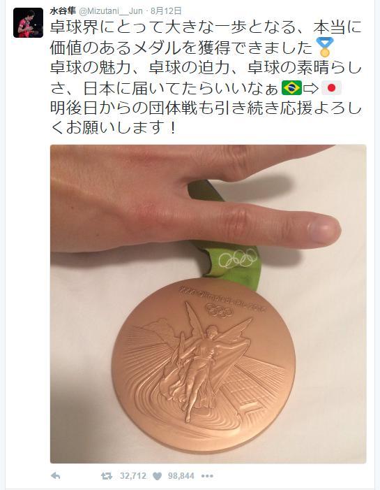 水谷ツイッター銅メダル、画像