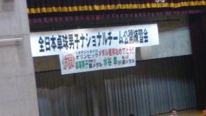 日本卓球男子ナショナルチーム公演講習会幕、画像