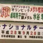全日本卓球男子ナショナルチーム 沖縄2日目♪学生へ卓球講習会♪