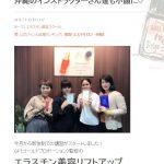小顔にもなりますエラスチン♪沖縄から参加したかいありました♪すったもんだの福岡♪
